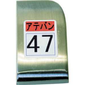 盛光 当盤 47号 KDAT0047