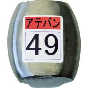 盛光 当盤 49号 KDAT0049