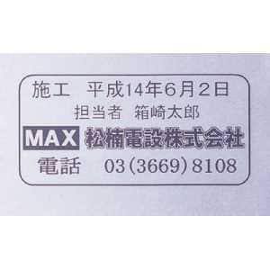 MAX ラベルプリンタ ビーポップミニ 18mm幅テープ つや消し銀地黒字
