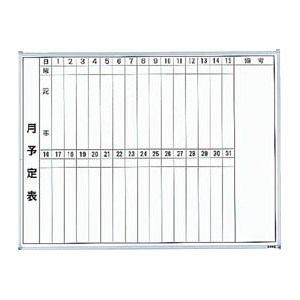 TRUSCO スチール製ホワイトボード 月予定表・縦 600X900