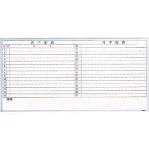 TRUSCO スチール製ホワイトボード 月予定表・横 900X1200