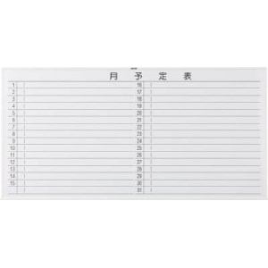 TRUSCO スチール製ホワイトボード 月予定表・横 白 900X1800