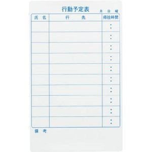 TRUSCO スケジュールボード マグネットシートタイプ 行動予定表