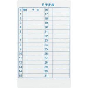 TRUSCO スケジュールボード マグネットシートタイプ 月予定表