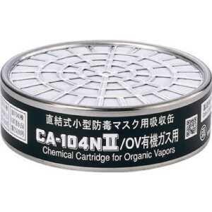 シゲマツ 防毒マスク吸収缶有機ガス用