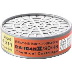 シゲマツ 防毒マスク吸収缶亜硫酸ガス・硫化水素用