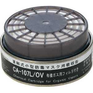 シゲマツ 防じん機能付き吸収缶有機用