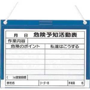 ユニット ビニールKY式ボード A3用紙1枚付 350×460