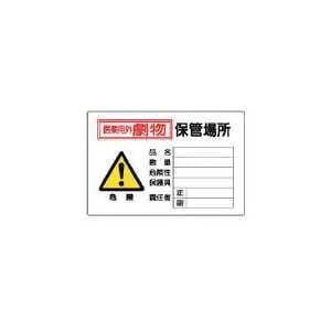 ユニット 危険 医薬用外劇物 保管場所・鉄板(普通山)・300X450