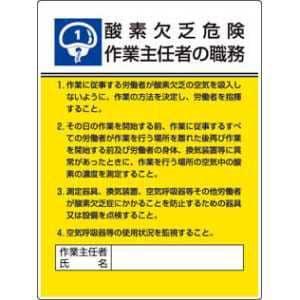 ユニット 作業主任者職務板 酸素欠乏危険…エコユニボード・600X450