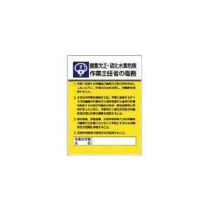 ユニット 作業主任者職務板 酸素欠乏硫化水素危・エコユニボード・600X450