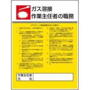 ユニット 作業主任者職務板 ガス溶接アセチレン・エコユニボード・600X450