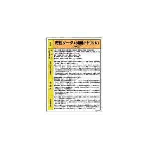 ユニット 特定化学物質標識 苛性ソーダ