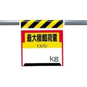 ユニット ワンタッチ取付標識 最大積載荷重kg ターポリン 600×450mm