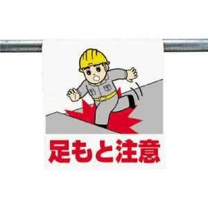 ユニット ワンタッチ取付標識 足もと注意 ターポリン 600×450mm
