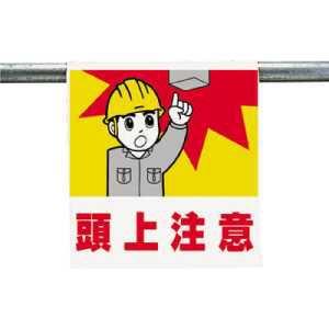 ユニット ワンタッチ取付標識 頭上注意 ターポリン 600×450mm