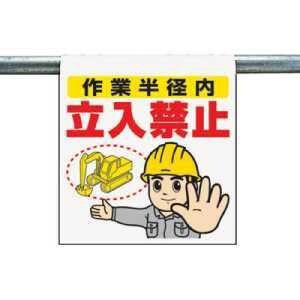 ユニット ワンタッチ取付標識 作業半径内… ターポリン 600×450mm