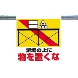ユニット ワンタッチ取付標識 足場の上に物を ターポリン 600×450mm