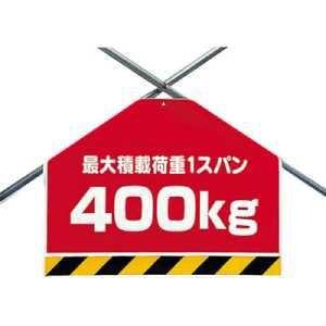 ユニット 筋かいシート 最大積載荷重1スパン400kg シート 450×600
