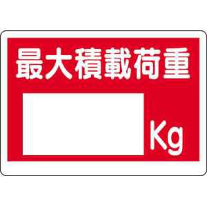 ユニット 積載荷重標識 最大積載荷重 エコユニボード 450×600mm