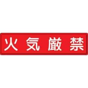 ユニット 指導標識 火気厳禁 300×1200mm スチールメラミン焼付塗装