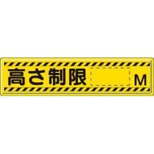 ユニット 指導標識 高さ制限M 300×1200mm スチールメラミン焼付塗装