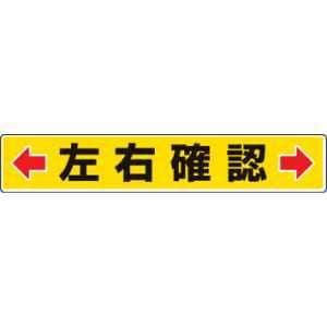 ユニット 路面貼用ステッカー ←左右確認→ 80×450mm アルミステッカー