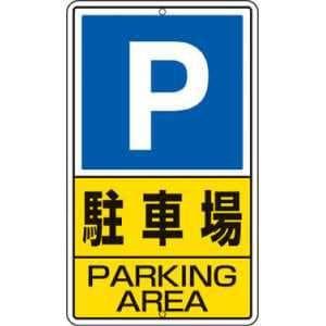 ユニット 構内標識 駐車場 鉄板製 680×400