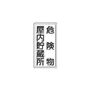ユニット 危険物標識 危険物屋内・・縦型 600×300mm 鉄板製(明治山)