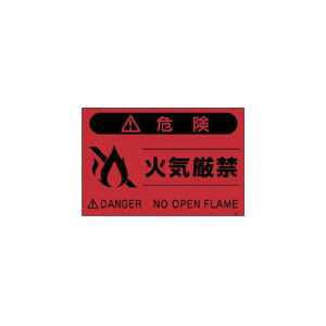 つくし 蛍光標識「火気厳禁」