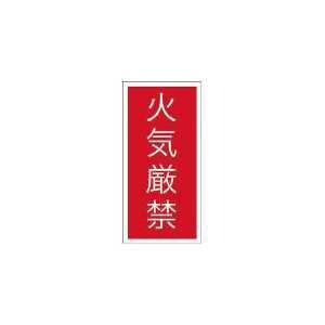 緑十字 KHT-1R 火気厳禁 600×300 ラミプレート