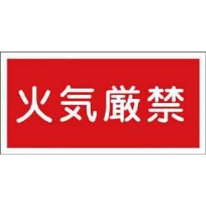 緑十字 KHY-1R 火気厳禁 300×600 ラミプレート