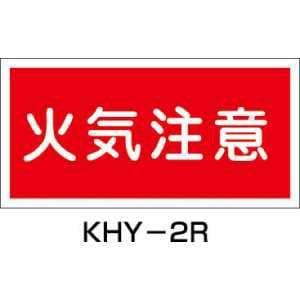 緑十字 KHY-2R 火気注意 300×600 ラミプレート