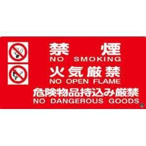 緑十字 消防-4A 禁煙・火気厳禁・危険物品~ 250×500 ラミプレート