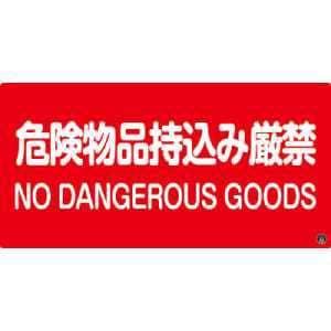 緑十字 消防-5A 危険物品持込み厳禁 250×500 ラミプレート