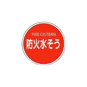 ユニット 消防標識 防火水そう(バンドタイプ)・鉄板(普通山)・575Ф