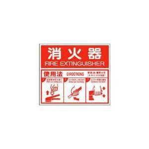 ユニット 消防標識 消火器ABC使用法・エコユニボード・215X250