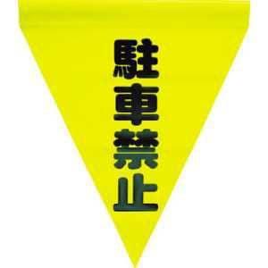 ユタカ 安全表示旗(筒状・駐車禁止)