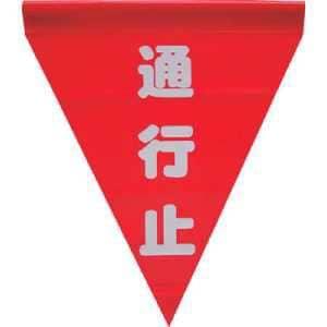 ユタカ 安全表示旗(筒状・通行止)