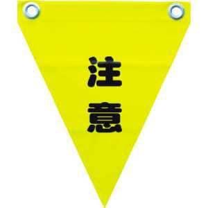 ユタカ 安全表示旗(ハト目・注意)