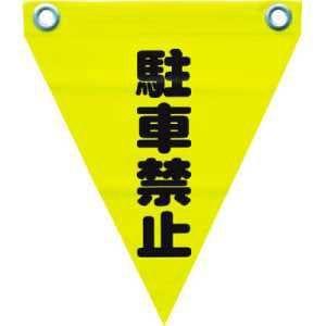 ユタカ 安全表示旗(ハト目・駐車禁止)