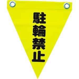 ユタカ 安全表示旗(ハト目・駐輪禁止)