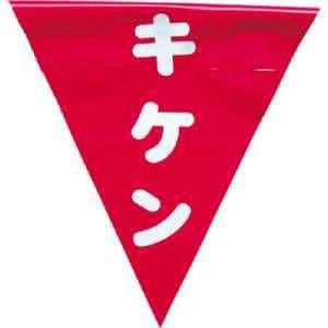 ユタカ 安全表示旗(着脱簡単・キケン)
