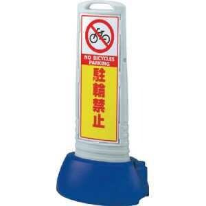 ユニット ♯サインキューブスリムグレー駐輪禁止両面 338×505×1000
