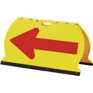 緑十字 MFS-6 矢印板 黄・赤矢印 520×920 ABS樹脂