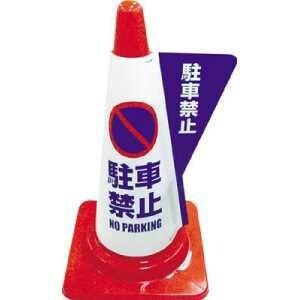 ミヅシマ カラーコーン用立体表示カバー 駐車禁止