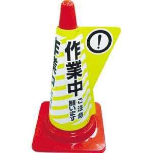 ミヅシマ カラーコーン用立体表示カバー 作業中