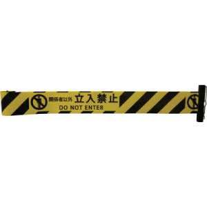 Reelex バリアリール 交換用シートC 関係者以外立入禁止