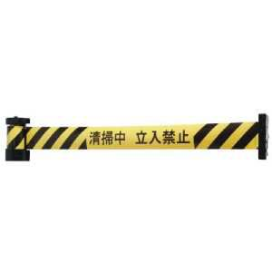 Reelex バリアリール マグネットタイプ 清掃中立入禁止