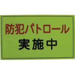 スリーライク 防犯広報用マグネットAタイプ(無反射)300×500